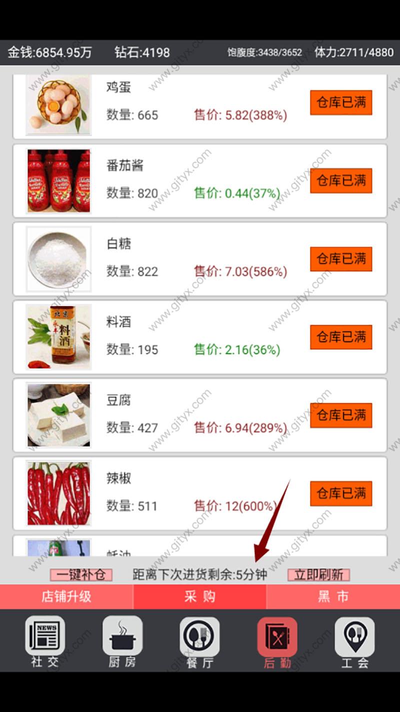 [安卓]中华美食家(Food Idle)