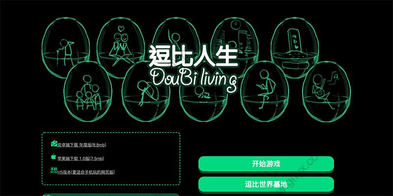 [网络]逗比人生(DouBi Living)