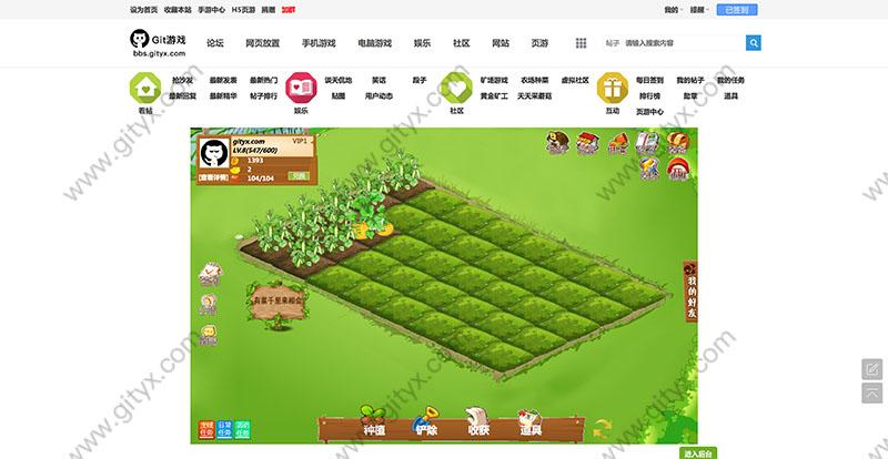 [论坛]虚拟农场-Git游戏