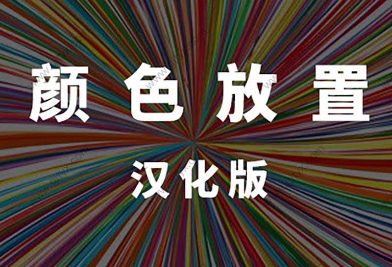 [已汉化]颜色放置(Hex-Color-Idle)