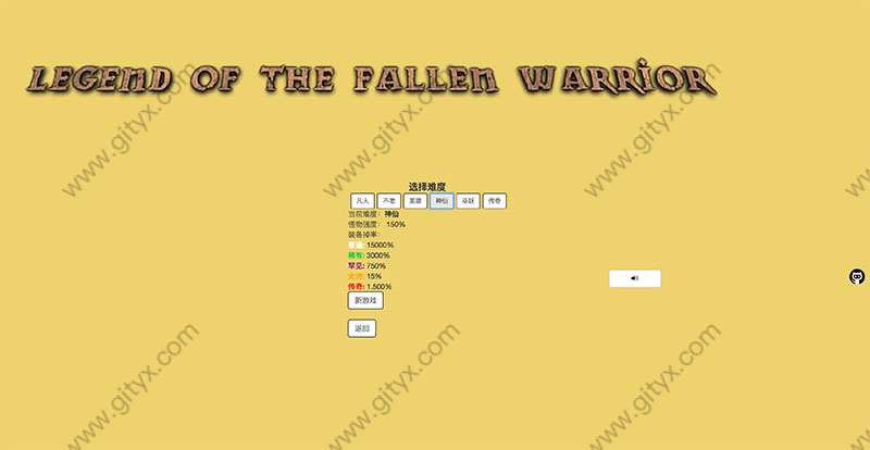 [汉化中]堕落勇士传说(Legend of the Fallen Warrior)