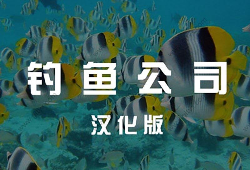 [已汉化]钓鱼公司(Fishing Enterprises)