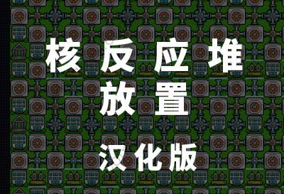 [已汉化]核反应堆放置(Reactor Idle)