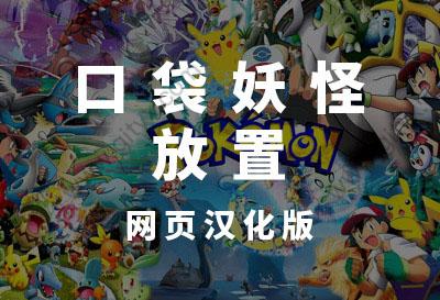 [已汉化]口袋妖怪放置(Pokemon)