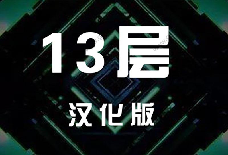 [汉化中]13层(Level 13)