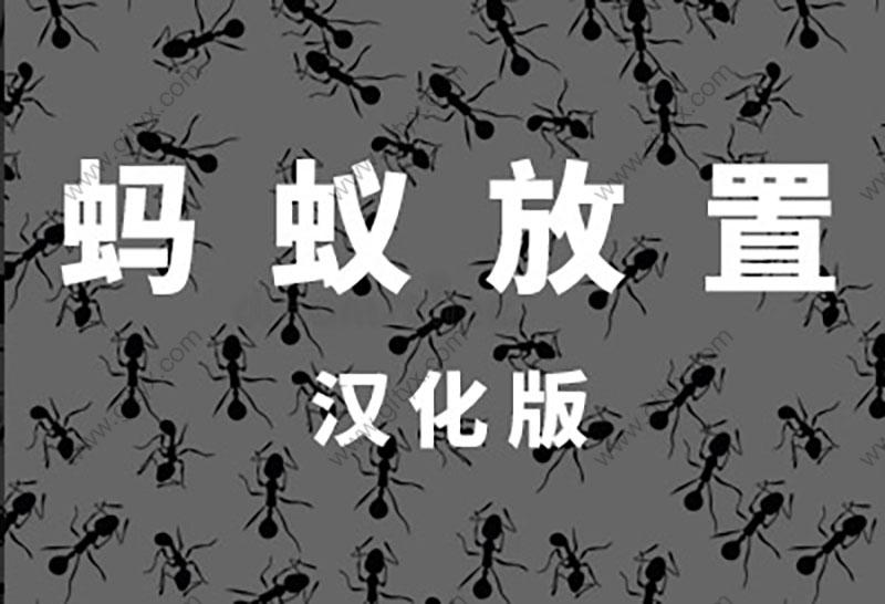 [已汉化]蚂蚁放置(Idle Ant)