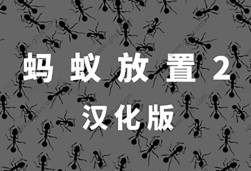 [已汉化]蚂蚁放置2(Idle Ant2)