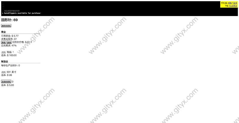 [汉化中]环球回形针(Universal Paperclips)