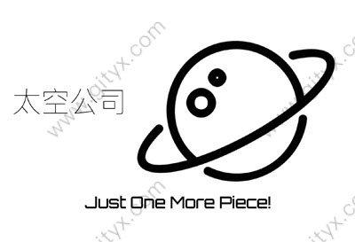 [汉化中]太空公司(Space Company)