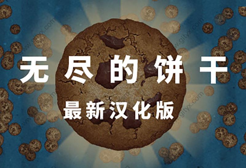 [汉化中]无尽的饼干(Cookie Click)