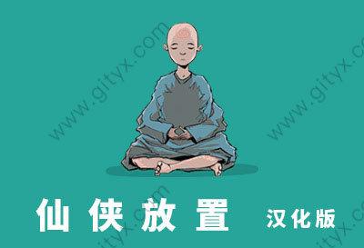 [已汉化]仙侠放置(Xianxia Idle)