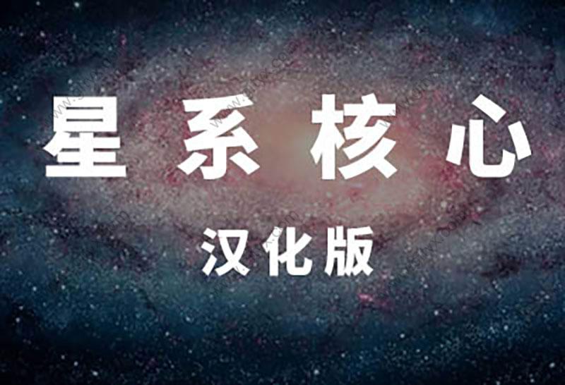 [汉化中]星系核心:地平线(Heart Of Galaxy : Horizons)