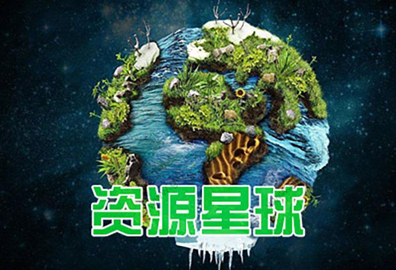 [已汉化]资源星球(Resource Planet)